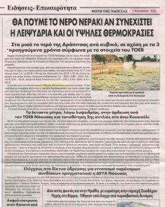 Φωνή Ναούσης φύλλο 3497 της 07-08-2021 έκτακτα μέτρα ΤΟΕΒ Νάουσας